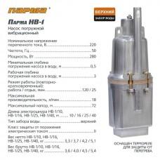 Насос Парма НВ-1/40  (аналог Ручеек-1) 280 Вт, 40м, верх.забор (4шт/кор)